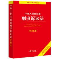 中华人民共和国刑事诉讼法注释本(根据新修改决定修订 含监察法) 团购电话:400-106-6666转6