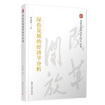 绿色发展的经济学分析(纪念改革开放四十周年丛书)