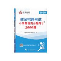 山香2020教师招聘考试 高分题库精编・小学英语(2000题)