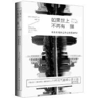 【正版二手书旧书 8成新】如果世上不再有猫 王蕴洁 长江文艺出版社 9787535476784