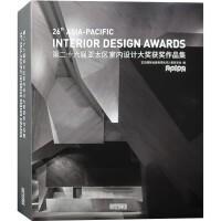 第二十六届亚太区室内设计大奖获奖作品集 APIDA日本中国香港台湾大陆知名设计师机构风向标室内设计书