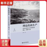 理论的再生产:中国马克思主义美学研究的理论、问题与方法 段吉方 北京大学出版社9787301260944【新华书店 正
