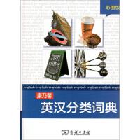 【RT7】康乃馨英汉分类词典 CornelsenSchulverlage编,周彩萍 商务印书馆 978710009665