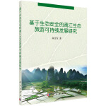 基于生态安全的漓江生态旅游可持续发展研究