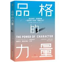 """品格的力量:走出迷茫、获得幸福,一部改变人生的""""答案之书"""