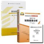 自考教材 00161 0161 财务报表分析 自考教材 自考通试卷 全套2本