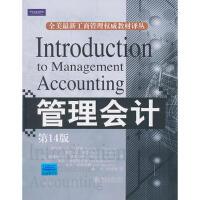 管理会计(第14版)(翻译版)