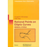 【新书店正版】椭圆曲线的有理点[美] 西尔弗曼(Silverman J.H.)9787510086328世界图书出版公