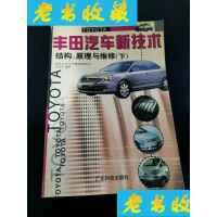 【老书收藏】丰田汽车新技术结构、原理与维修.下 /刘汉军 广东科
