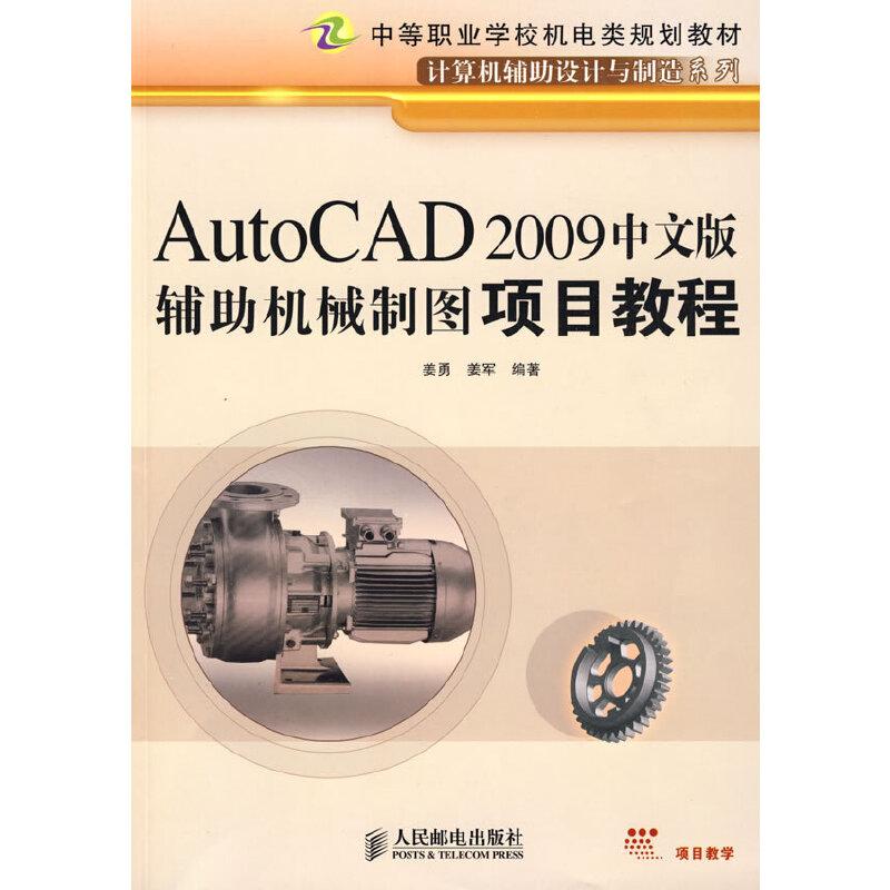AutoCAD 2009中文版辅助机械制图项目教程