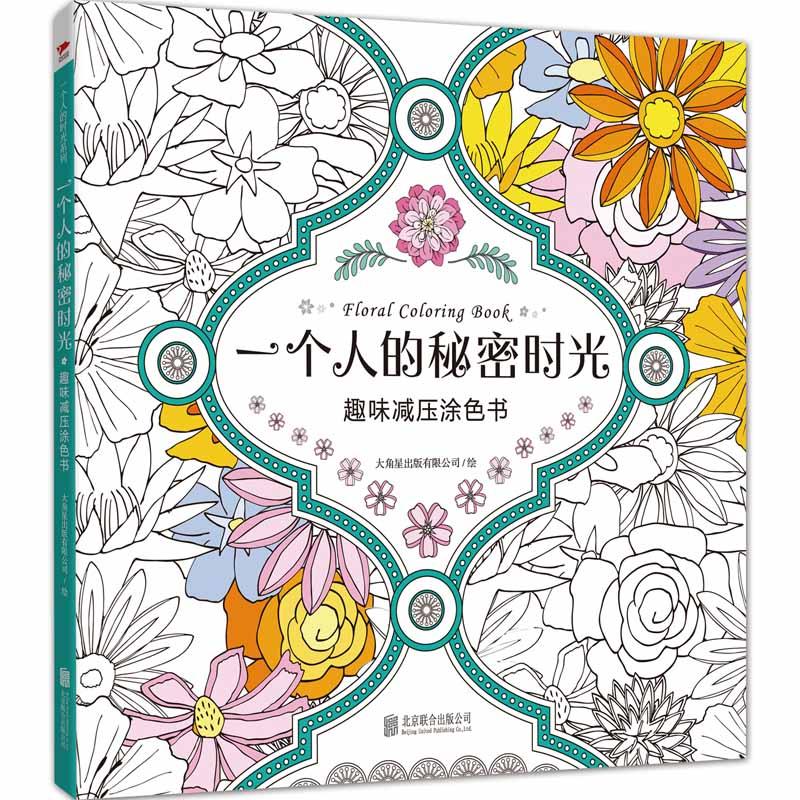 一个人的秘密时光 手绘涂色书系列(随书附赠彩色铅笔,即刻开启趣味涂色之旅。风靡欧美、日韩的涂色减压法,探索自然奇境的创意绘本书。趣味图案炫出新高度,用灵动、精美,带给你不一样的快乐艺术体验!)