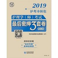 2019护理学(师)考试最后密押三套卷(第三版)(2019护考冲刺包)
