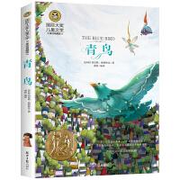 青鸟 儿童文学读物小学生三四五六年级7-9-10-12岁课外阅读书籍彩图美绘版青少年必读名著故事书