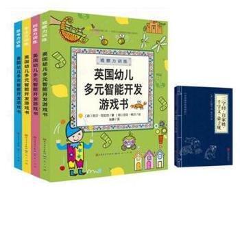 Usborne英国幼儿多元智能开发游戏书 全4册 3-5-6-7岁幼儿园儿童逻辑思维记忆力观察力专注力训练书籍 左右全脑益智图书大家来找茬+三字经百家姓千字文弟子规