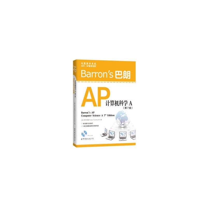 Barron's 巴朗AP计算机科学A(第7版)(含CD-ROM)