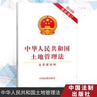 2019年8月新版《中华人民共和国土地管理法》(2019年*修订)(含草案说明)法律法规32开单行本 中国法制出版社