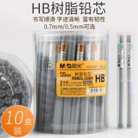 晨光文具小学生用HB自动铅笔铅笔芯不易断活动铅笔树脂铅芯0.5mm 0.7mm铅芯