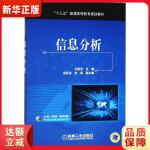 信息分析 文庭孝 杨思洛 刘莉 机械工业出版社