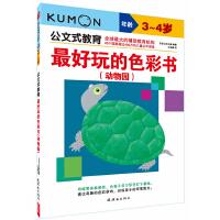 正版全新 公文式教育・最好玩的色彩书:动物园(3-4岁)