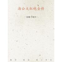 海公大红袍全传(电子书)