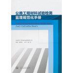 公路工程材料试验检测监理规范化手册