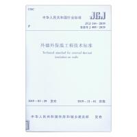 外墙外保温工程技术标准JGJ144-2019