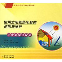 家用太阳能热水器的使用与维护:小康家园建设篇