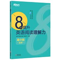 8天提升英语阅读理解力 高中版(初阶) 高考阅读理解新思维 高中英语阅读 中学考试专项练习 新东方