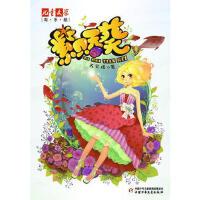 《儿童文学》淘・乐・酷书系:紫贝天葵
