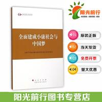 正版现货包发票党政书籍全面建成小康社会与中国梦(全国干部学习培训教材) 人民出版社9787010140254