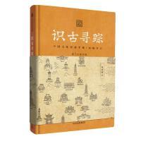 识古寻踪:中国文化史迹手账(东临青丘)