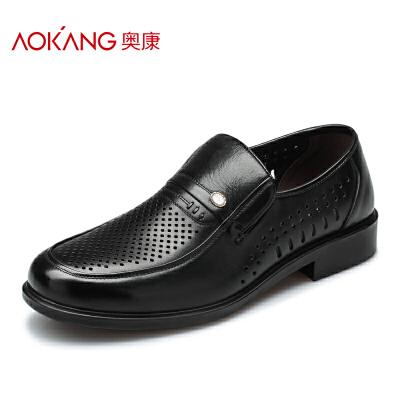 奥康男鞋夏季男士商务休闲真皮镂空凉皮鞋男透气中老年套脚爸爸鞋