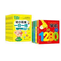 幼儿学前1280字全套4册学龄前识字卡片+幼小衔接一日一练全套8册拼音汉语数学算数3-6岁宝宝认字书 幼儿园教材拼音幼