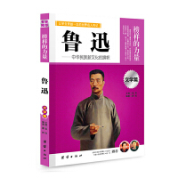 榜样的力量 鲁迅 文学篇 中华名族新文化的旗帜 让学生受益的名人传记 青少年名人故事课外阅读书籍