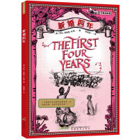 正版全新 小木屋的故事系列-新婚四年