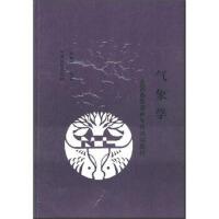 【全新直发】气象学 姚丽华 9787503808999 中国林业出版社