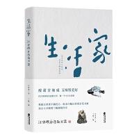 正版全新 生活家:汪曾祺自选散文集
