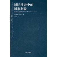 【二手旧书9成新】 国际社会中的国家利益 (美)芬尼莫尔,袁正清 9787208104983 上海人民出版社