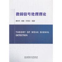 【二手书9成新】微弱信号处理理论唐宋元 杨健 艾丹妮9787568264532北京理工大学出版社
