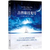 吉普赛月光号 (美) 迈克尔 赫尔利,陆骏 9787229094775 重庆出版社