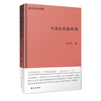 """中国改革路线图(珍藏版) 中国再次进入""""改革高潮期"""",如何走好下一步?"""
