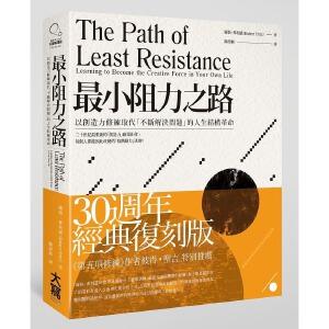 现货正版 港台原版图书 zui小阻力之路以创造力修练取代「不断解决问题」的人生结构革命
