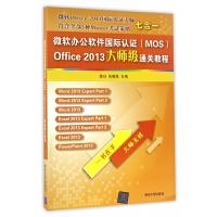 微软办公软件**认证Office2013大师级通关教程