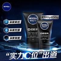 妮维雅 男士控油保湿洁面泥洁面深黑DEEP洗面奶控油保湿洁面泥100+50g