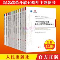 改革开放40年:中国经济发展系列丛书(11册)2018新版中国改革开放四十年 人民出版社