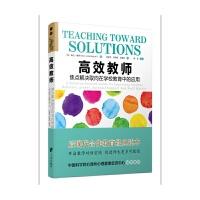 高效教师-焦点解决取向在学校教育中的应用( 货号:755262067)