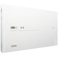 设计的存在 现代简约风格 香港知名室内设计师 郑炳坤新作精选 室内设计书籍