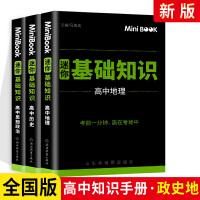 mini迷你book 高中政治地理历史3本套装 基础知识 迷你BOOK临考秘籍公式定律高