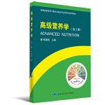 高级营养学(第2版)(2016北医基金)