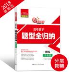 2018版高考数学题型全归纳 理科基础版